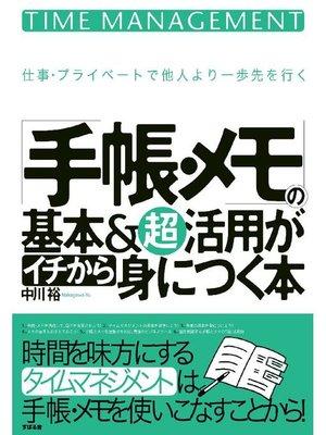 cover image of 「手帳・メモ」の基本&超活用がイチから身につく本