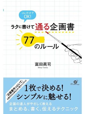 cover image of ラクに書けて 通る企画書 77のルール