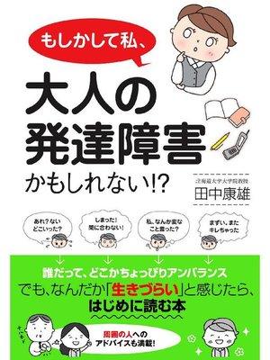 cover image of もしかして私、大人の発達障害かもしれない!?
