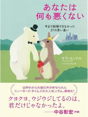 cover image of あなたは何も悪くない