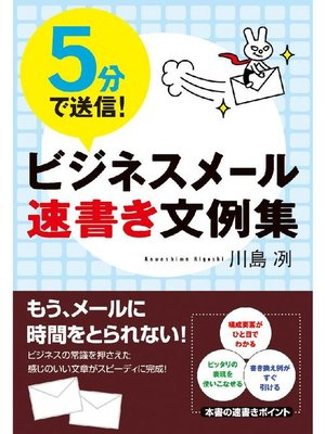 cover image of 5分で送信! ビジネスメール 速書き文例集
