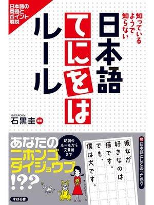 cover image of 日本語てにをはルール
