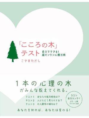 cover image of 「こころの木」テスト
