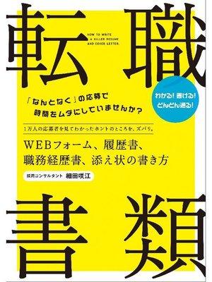 cover image of 転職 書類 WEBフォーム、履歴書、職務経歴書、添え状の書き方
