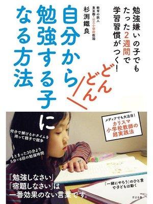 cover image of 自分からどんどん勉強する子になる方法