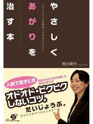 cover image of やさしくあがりを治す本