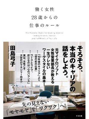 cover image of 働く女性 28歳からの仕事のルール
