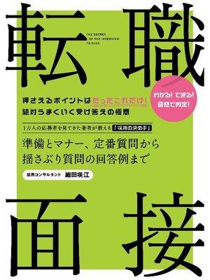 cover image of 転職 面接 準備とマナー、定番質問から揺さぶり質問の回答例まで