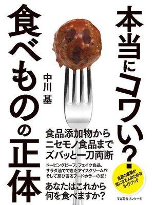 cover image of 本当にコワい? 食べものの正体