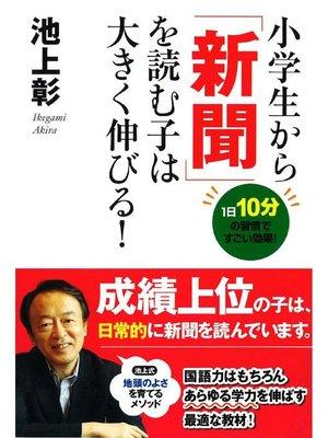 cover image of 小学生から「新聞」を読む子は大きく伸びる!