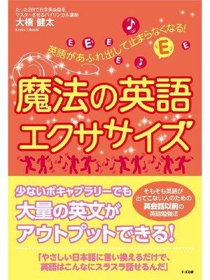 cover image of 英語があふれ出して止まらなくなる! 魔法の英語エクササイズ