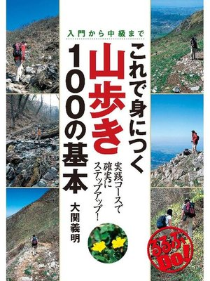 cover image of これで身につく山歩き100の基本
