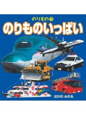 cover image of のりもの[7] のりものいっぱい