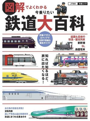 cover image of 図解でよくわかる 今乗りたい鉄道大百科