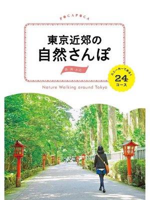 cover image of 東京近郊の自然さんぽ スニーカーであるく24コース