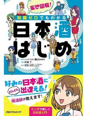 cover image of 妄想図解!知識ゼロでもわかる 日本酒はじめ