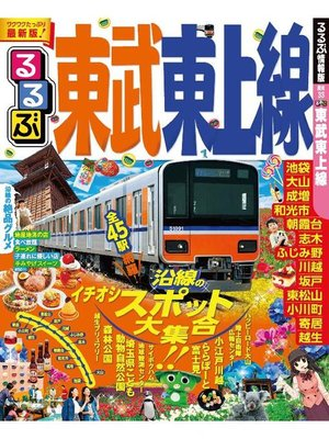 cover image of るるぶ東武東上線