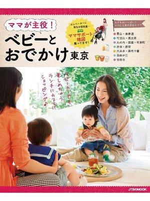 cover image of ママが主役!ベビーとおでかけ 東京