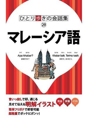 cover image of ひとり歩きの会話集 マレーシア語