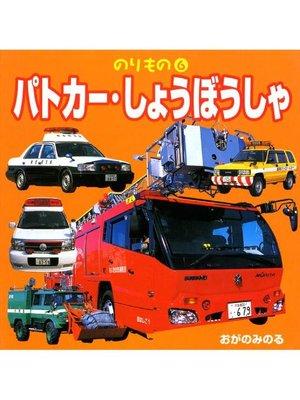 cover image of のりもの 6 パトカー・しょうぼうしゃ