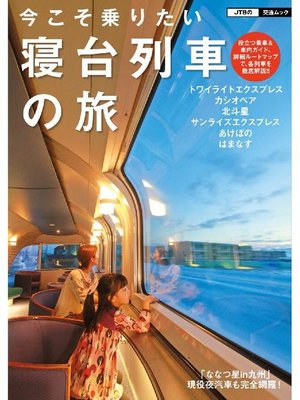 cover image of 今こそ乗りたい 寝台列車の旅