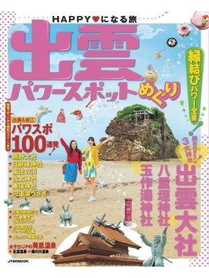 cover image of HAPPY❤になる旅 出雲パワースポットめぐり