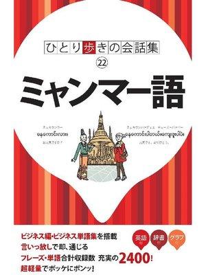 cover image of ひとり歩きの会話集 ミャンマー語