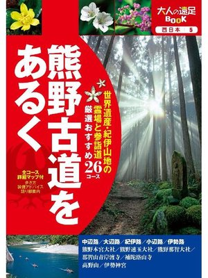 cover image of 熊野古道をあるく