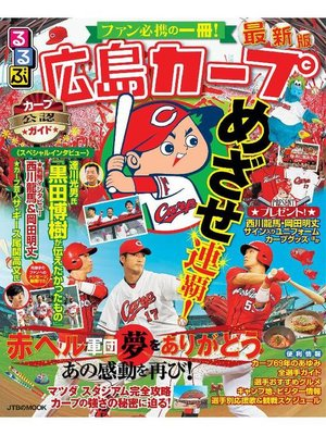 cover image of るるぶ広島カープ(2018年版)