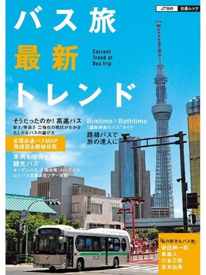 cover image of バス旅最新トレンド
