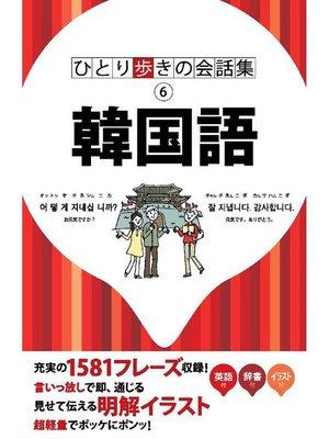 cover image of ひとり歩きの会話集 韓国語