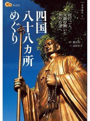 cover image of 四国八十八ヶ所めぐり