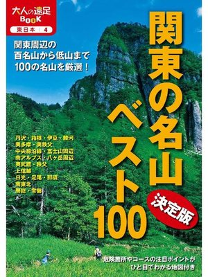 cover image of 決定版 関東の名山ベスト100