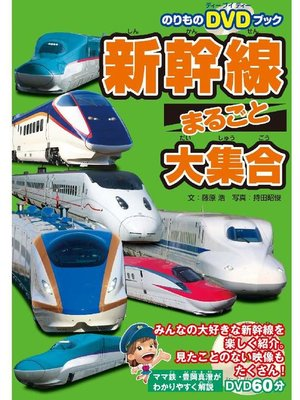 cover image of 新幹線まるごと大集合