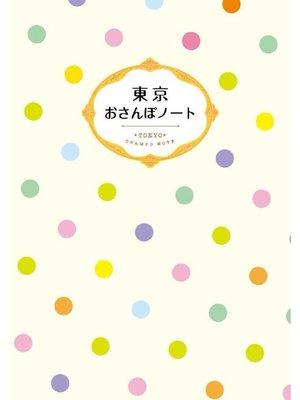 cover image of 東京 おさんぽノート