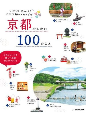cover image of 京都でしたい100のこと