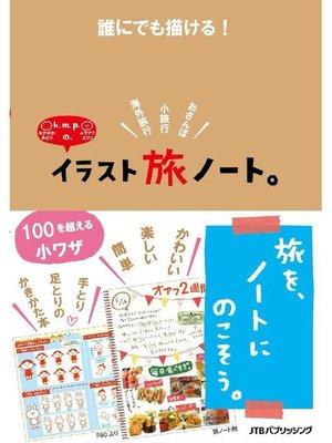 cover image of 誰にでも描ける!k.m.p.の、イラスト旅ノート。