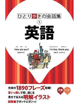 cover image of ひとり歩きの会話集 英語