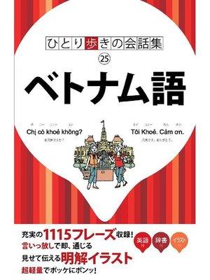 cover image of ひとり歩きの会話集 ベトナム語