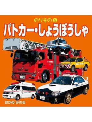cover image of のりもの6 パトカー・しょうぼうしゃ(2018年版)