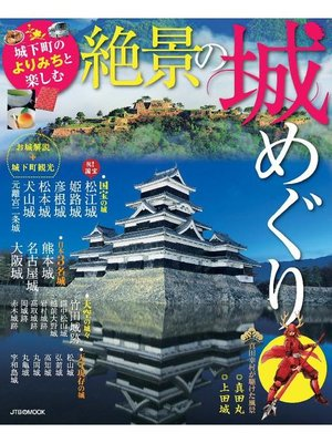 cover image of 絶景の城めぐり