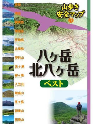 cover image of 八ヶ岳・北八ヶ岳ベスト