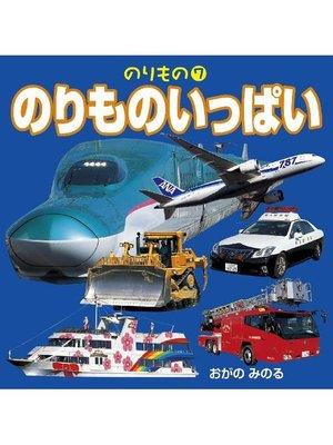 cover image of のりもの 7 のりものいっぱい(2018年版)