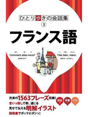 cover image of ひとり歩きの会話集 フランス語