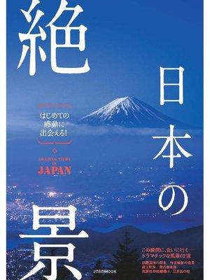cover image of はじめての感動に出会える! 日本の絶景