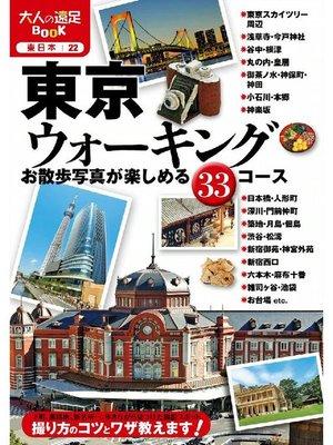 cover image of 東京ウォーキング お散歩写真が楽しめる33コース