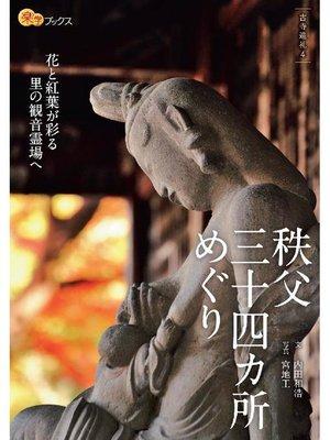 cover image of 秩父三十四カ所めぐり