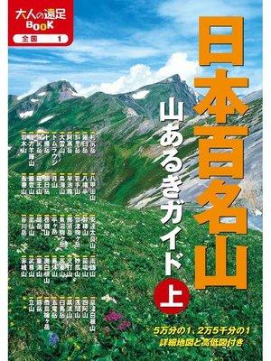 cover image of 日本百名山 山あるきガイド上
