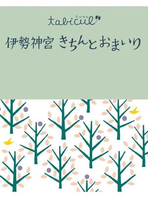 cover image of 伊勢神宮 きちんとおまいり(2016年版)