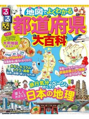 cover image of るるぶ 地図でよくわかる 都道府県大百科: 本編